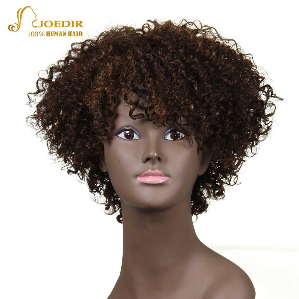 Joedir волос бразильский Волосы remy африканские Курчавые Кудрявые Цвет F4/30 короткие парики из натуральных волос для Для женщин Бесплатная доставка