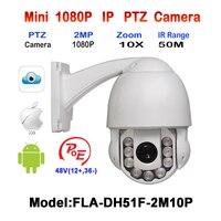 5 1 51mm Lens 2MP 10x IR PTZ Network Camera HD 1080P POE 10x Optical Zoom