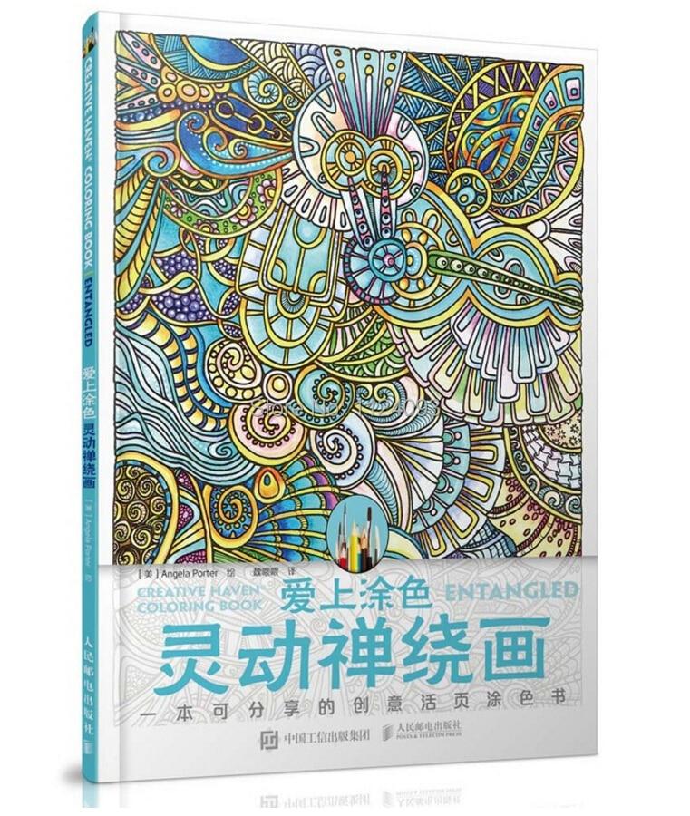 Booculchaha Creative Haven Coloring Book Entangled Coloring Book ...