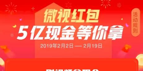 #腾讯微视#免费领取现金红包,秒提现!