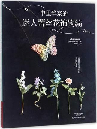 2017 Hot Knitting Pattern Book Crochet Lunarheavenly's Pretty Flower Accessory Craft Knitting Book цена 2017