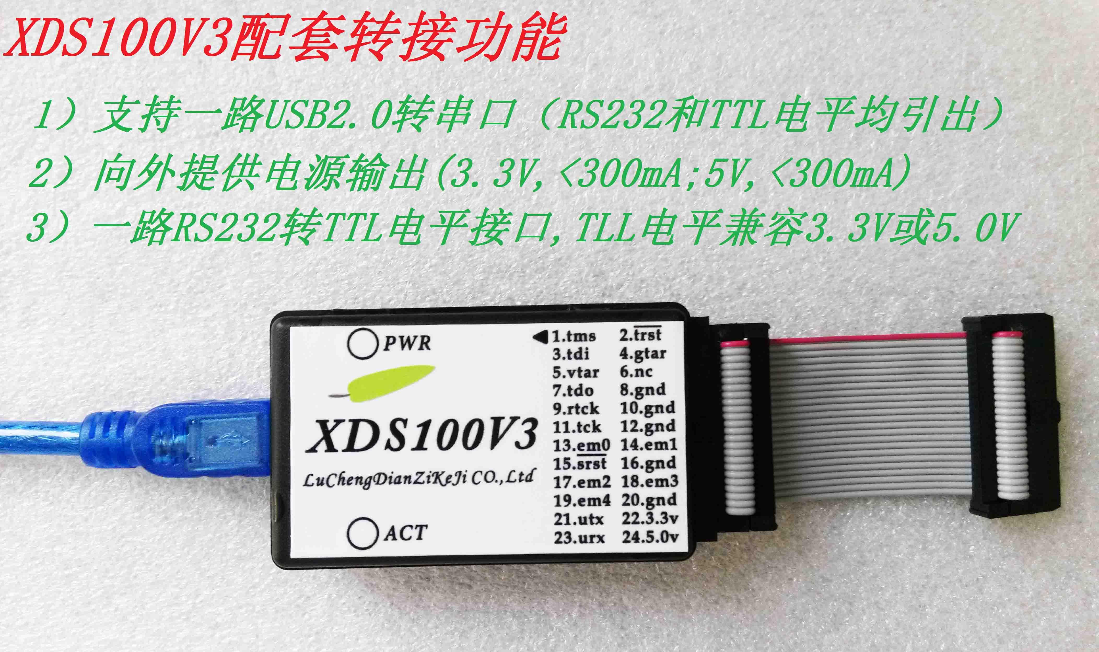 XDS100V3, TI DSP & ARM Simulator, Simulation, Serial Port Parallel, 5V, 3.3V Strong Output