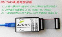 XDS100V3, TI DSP & ARM simulator, simulation, serial port parallel, 5V, 3.3V strong output ups power expansion board with rtc measurement 5v output serial port function