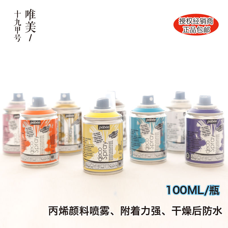 France Import Acrylic Spray Painting, Creative Graffiti, Spray Painted Wall Painting Decorative Spray 100ml Canned christine darvin for men platine edt 100ml spray page 6