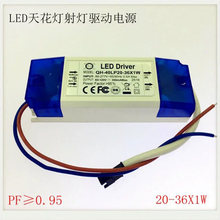 1 шт. 20-36 Вт AC85-277V светодиодный драйвер 20-36x1W 350mA DC60-120V Светодиодный источник питания светодиодный светильник постоянного тока