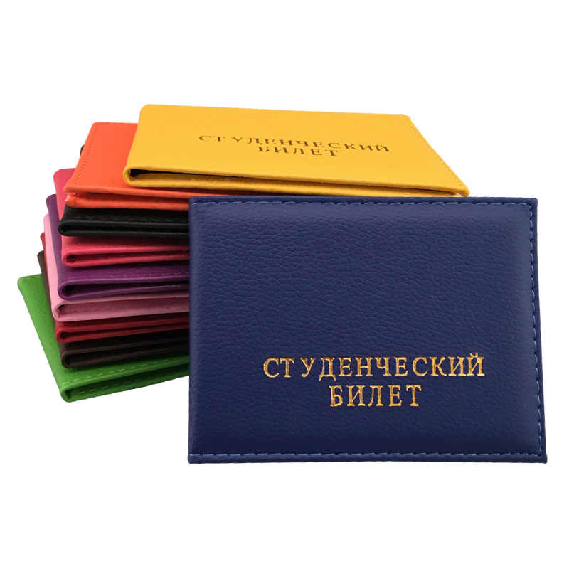 Zongshu Russian Student ID student card protection cover bag Student ID Litchi pattern certificate case (customization available