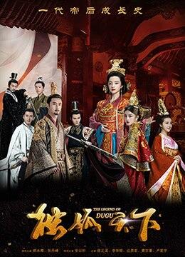 《独孤天下》2018年中国大陆爱情,古装电视剧在线观看