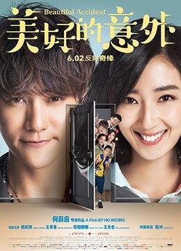 《美好的意外》2017年中国大陆喜剧,奇幻电影在线观看