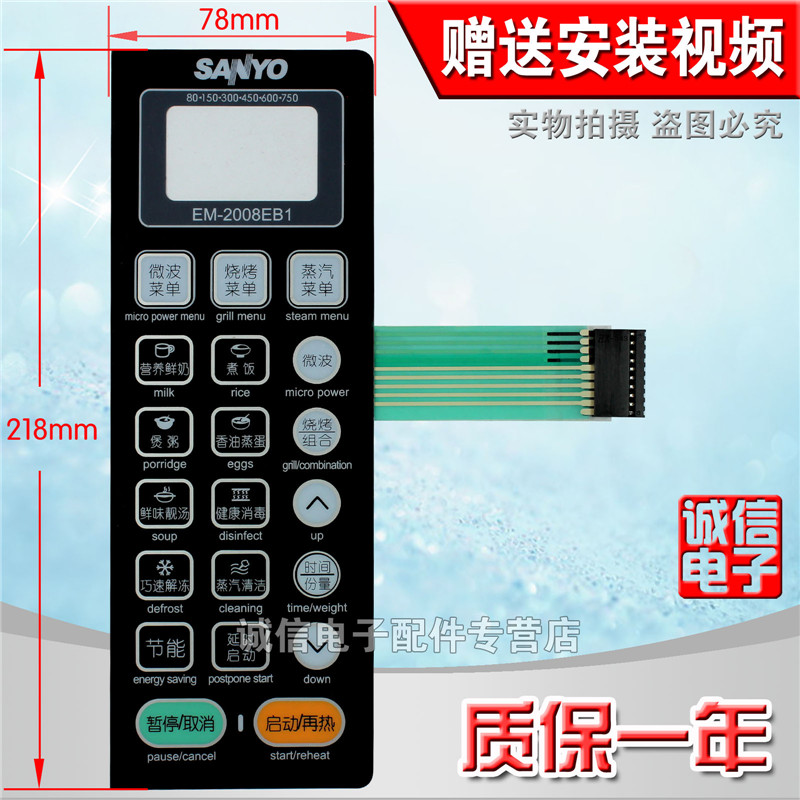 High Quality Microwave Oven Parts Microwave Panel Touch Switch Membrane Switch For Sanyo EM-2008ES1 microwave oven parts used quality computer control board egxcca4 01 k egxcca4 06 k emxccbe 06 k
