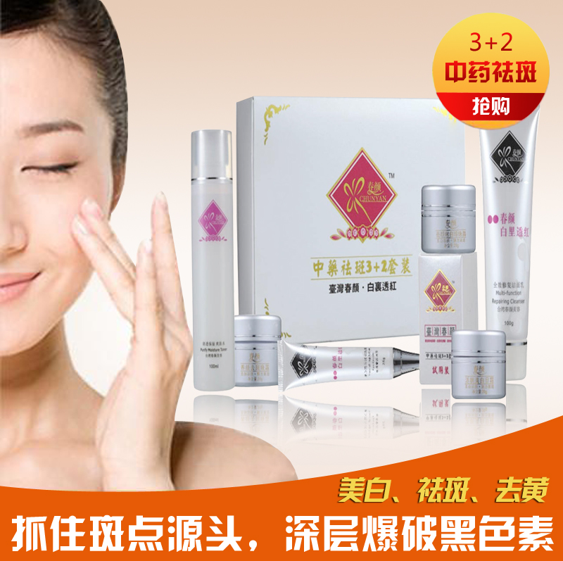 Wholesale ChunYan Day Night Pearl Cream+Eye Cream whitening cream for face anti freckle cream free shipping hot wholesale zidi whitening day night cream anti freckle face care 3pcs set
