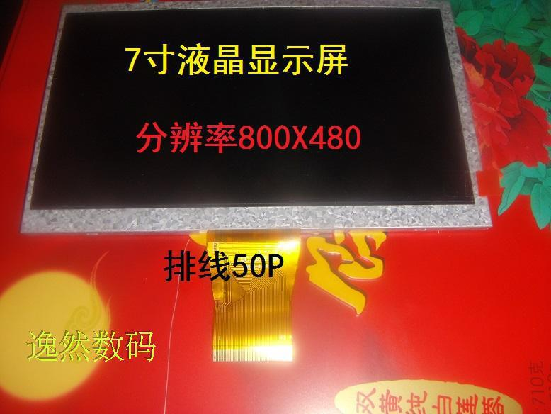 7 -inch screen, the new blue morning V15 Chi Chi V17 V7 LCD display