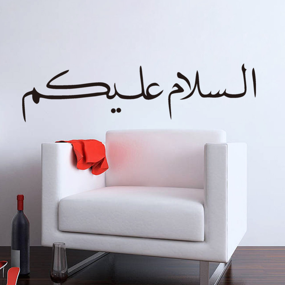 High Quality Ic Wall Stickers Art Vinyl Sticker Muslim Designs Home Decor Decal