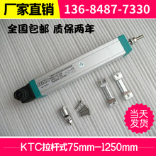 KTC-75mm injection molding machine lever electronic ruler precision resistance scale displacement sensor KTC75 dzc 75 dzc 75mm trolley device linear displacement instruments resistance electronic scale injection molding machines