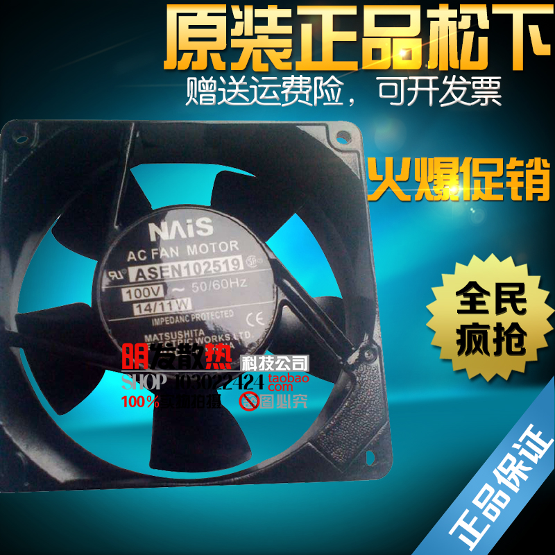 Original authentic AC100V 14/11W ASEN102519 12 cm fan