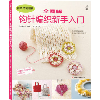 Introduction To Full Line Crochet Knitting Book Chinese Version