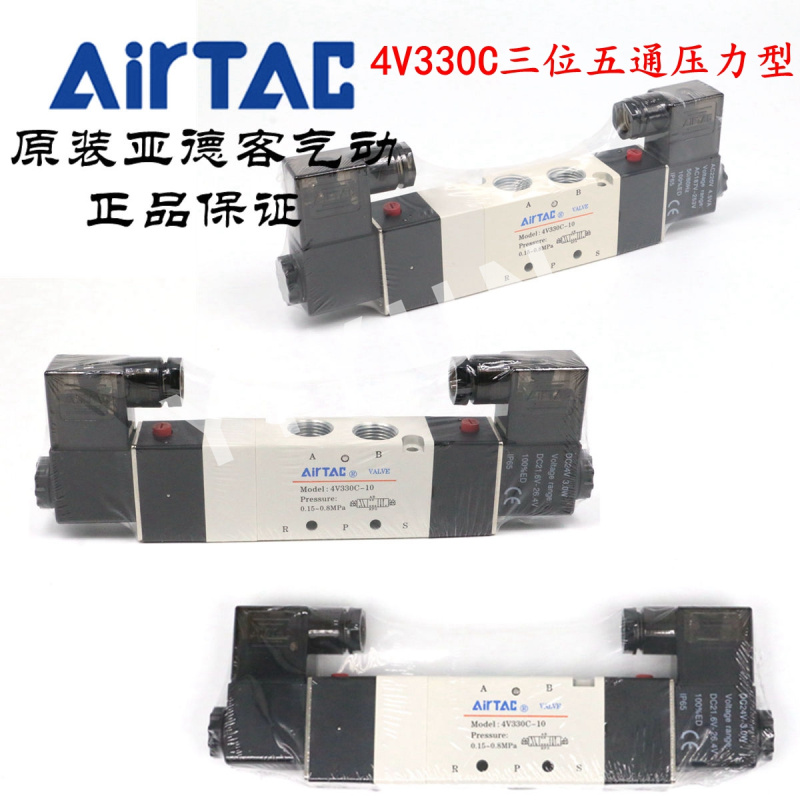 4V330C-10 Pneumatic components AIRTAC Medium seal type solenoid valve One year warranty4V330C-10 Pneumatic components AIRTAC Medium seal type solenoid valve One year warranty