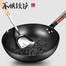 Handmade iron pot 32cm uncoated health wok non-stick pan gas stove induction cooker universal wood cover