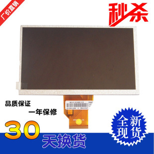7 inch P75A P76TI P76V Neiping Taipower gemei G3 LCD display screen 20000938-00 the new 10 1 inch taipower cottage neiping number 32001431 01 hf free shipping