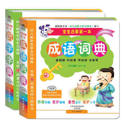 2pcs Learn To Read Literacy My First Word Dictionary / Dictionary Of Idioms Chinese Hanzi Characters Book /Kids Educational Book
