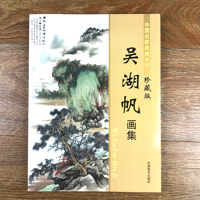 Chinese Famous Artist Paintings For Wu Hu Fan / Traditional Chinese Flowers, Birds, Landscapes Painting Drawing Art Book