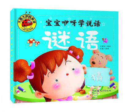 Chinese Intellectual development puzzle riddle kid book Chinese Mandarin pinyin children books for kids age 1--6 4 books set chinese characters book and puzzle book for kids with pictures chinese children s book for children