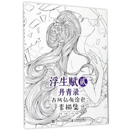 Chines Esboco Figura Linha Antigas Meninas Desenho Pintura Livro