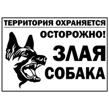 CS-776#14*20cm Caution! Angry dog funny car sticker vinyl decal silver/black for auto car stickers styling car decoration стоимость