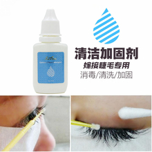 10Ml/Fles Wimper Cleaner Primer Valse Wimper Extension Schone Vloeistof Wimpers Voordat Planting Wimper Enten Cleanser