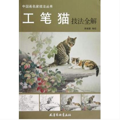 Chinese Gongbi Painting Book Cat traditional Chinese realistic painting Skill Of Paint Cats  48pagesChinese Gongbi Painting Book Cat traditional Chinese realistic painting Skill Of Paint Cats  48pages