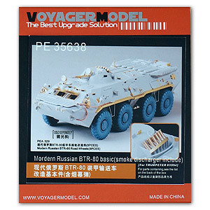KNL HOBBY Voyager Model PE35638 BTR-80 wheeled armored vehicles to upgrade the base metal etching parts