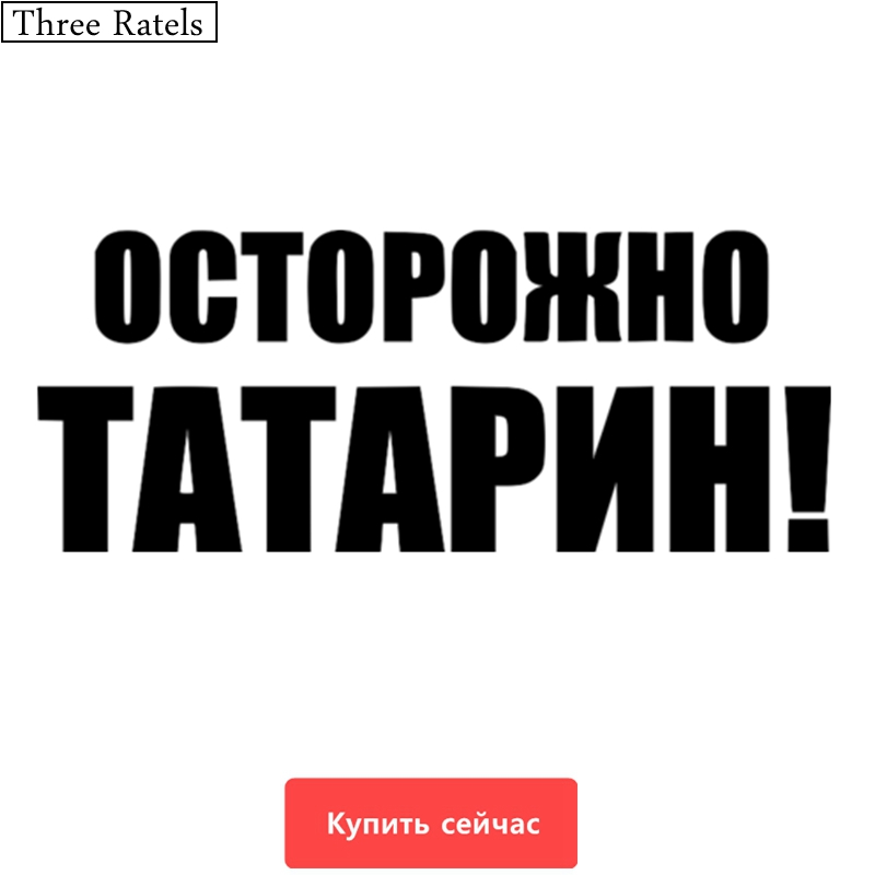 Three Ratels TZ-579 10.16*25cm 1-5 pieces  CAUTION TATAR! car sticker and decals funny stickers three ratels tz 601 10 25 3cm 1 5 pieces