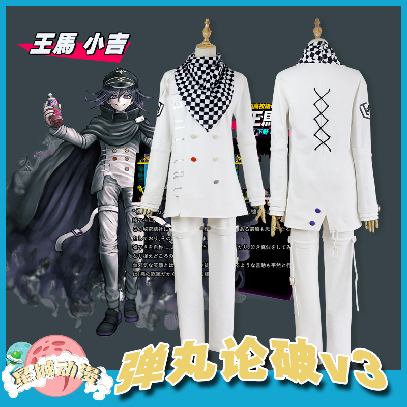 Danganronpa V3 Ouma Kokichi School Uniform  Cosplay Costume custom any size