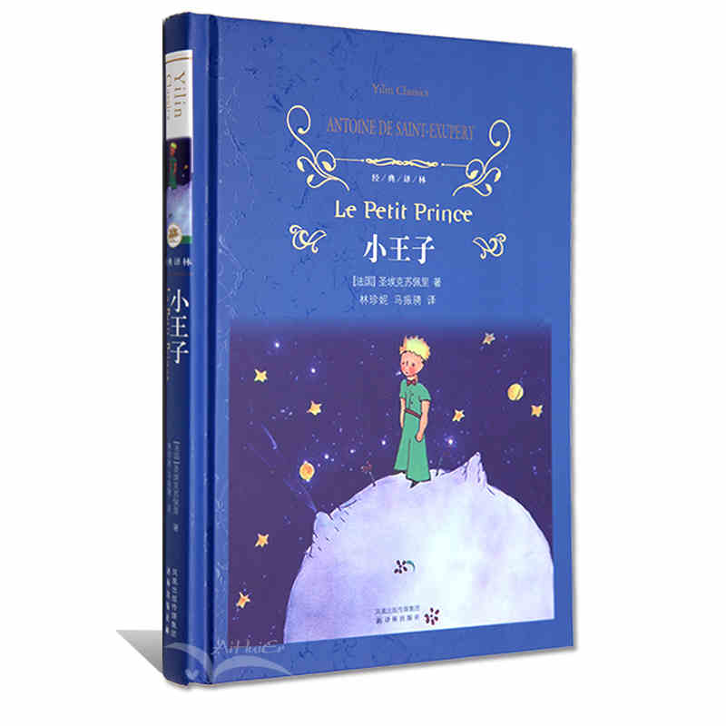 Free shipping world famous novel The Little Prince (Chinese Edition) book for children free shipping old first of the same name paintings chinese edition book for adult