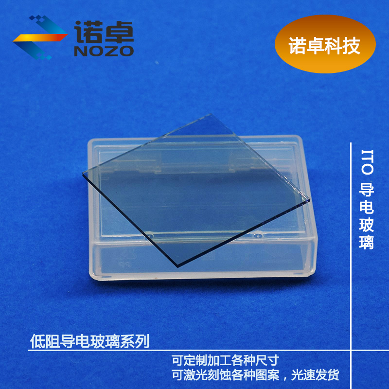 50pcs a box ITO Conductive Glass 50*40*1.1mm50pcs a box ITO Conductive Glass 50*40*1.1mm