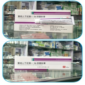 Image 3 - Recombinant human interferon a   2b antibacterial ointment interferon gel Condyloma acuminata Private part toprevent recurrence
