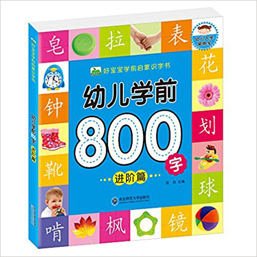 Good Baby Pre Enlightenment Literacy Book Learn 800 Characters Book ,including Pin Yin For Chinese Starter Learners