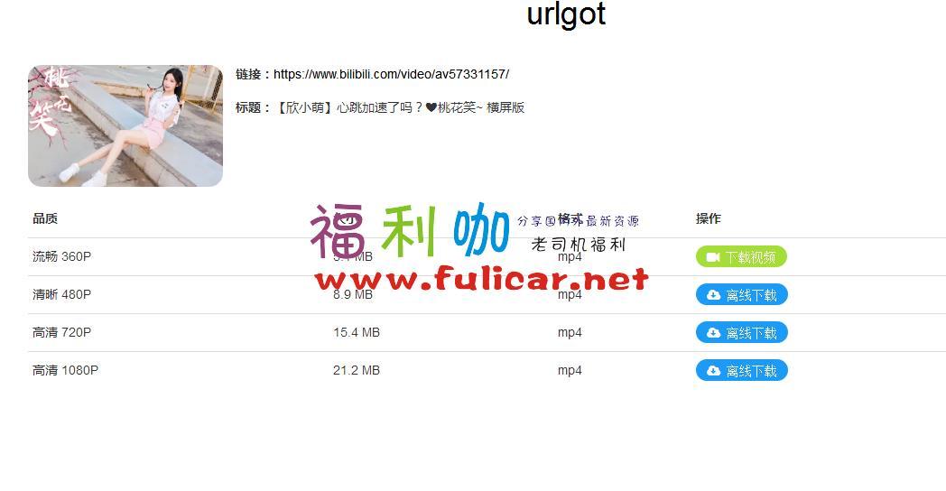 【福利】urlgot:一个国内支持多平台视频下载的网站