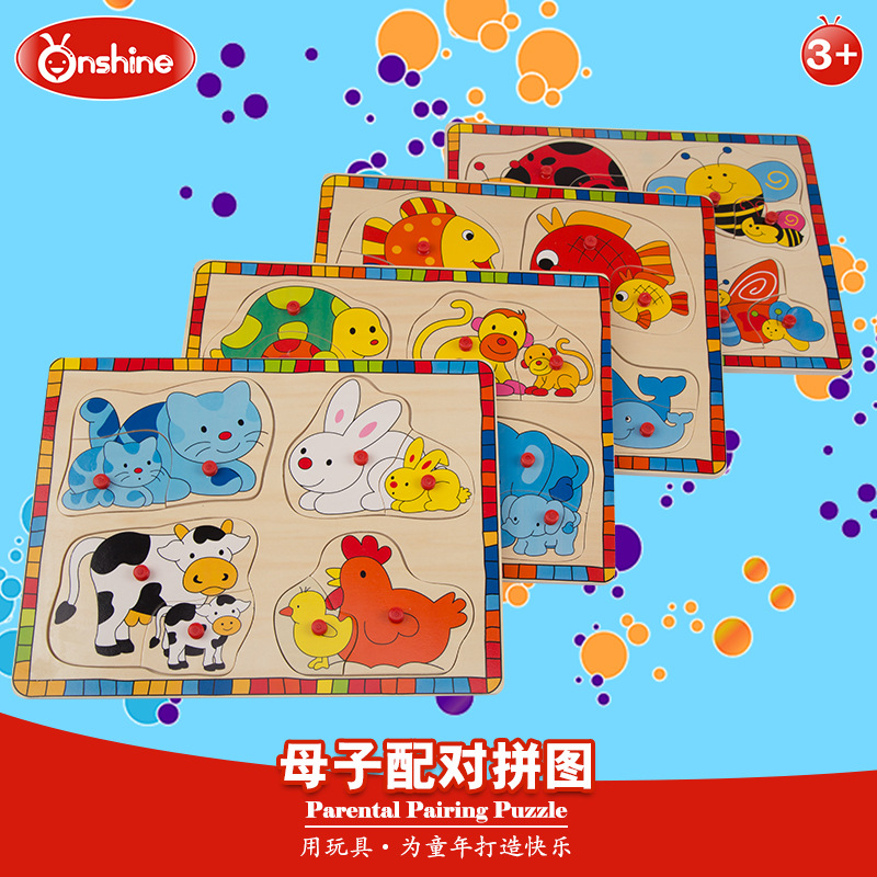 Onshine Kids Animals Parental Pairing Wooden Puzzle Toys Game Picture Jigsaw Puzzles Toys For Children Gifts juguetes educativos don freeman corduroy lost and found