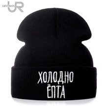 Letter Donot Love Winter Casual Beanies For Men Women Fashio