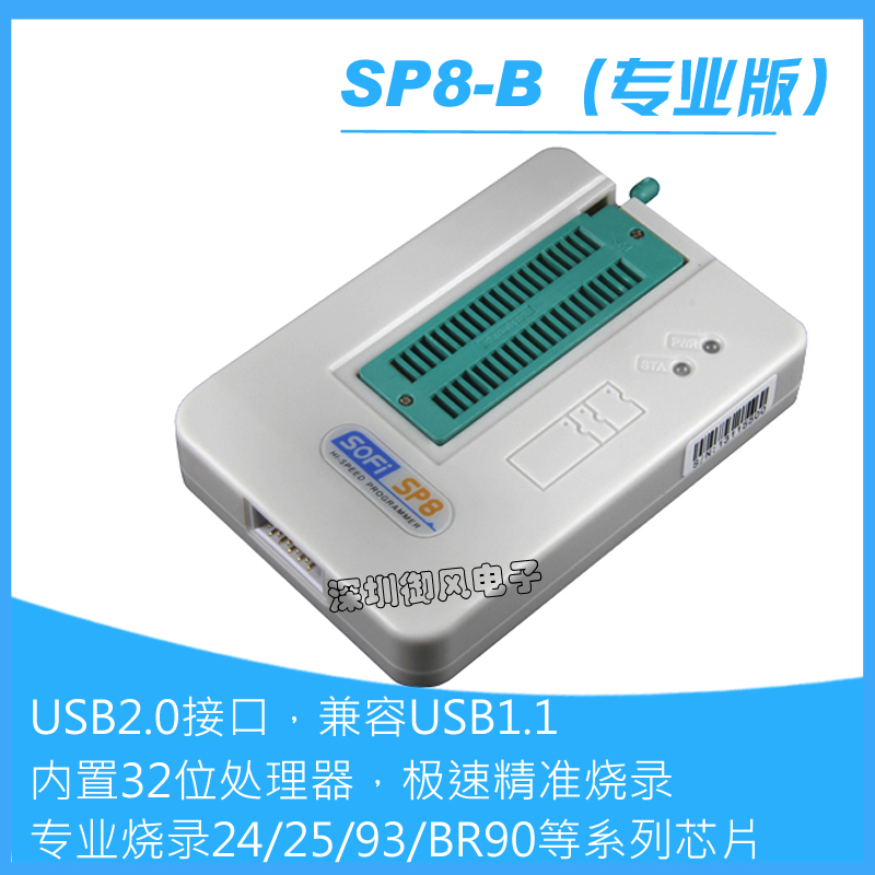 SP8-B High-speed Programmer Burner Professional Burn 24/25/93/EEPROM/SPI BIOS IC цена