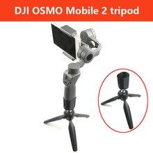Штатив переносная подставка ручной карданный ручной стабилизатор держатель для DJI Osmo moble1/Osmo Mobile 2 Gimbal camera stand