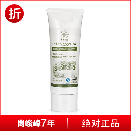 Body repair nutrition 100g moisturizing cream