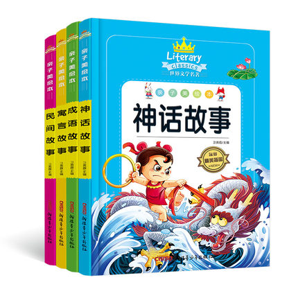 4pcs/set Chinese Short Stories Learning Mandarin Pin Yin Love Books For Kids And Chinese Start Learners