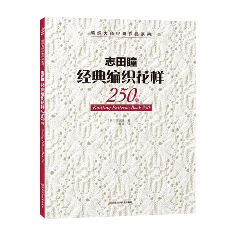 1 Pc Of Famous Knitting Weaving Master 250 Design & Pattern Chinese Photo Book For School Stationery & Office Supply