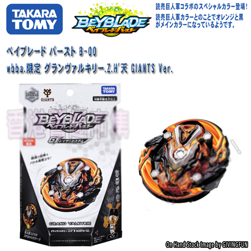 Takara Tomy Genuine combat anti detonating spiral gyroscope <font><b>Beyblade</b></font> <font><b>burst</b></font> super Z magic dragon B139 B140 <font><b>B128</b></font> B131B129 image