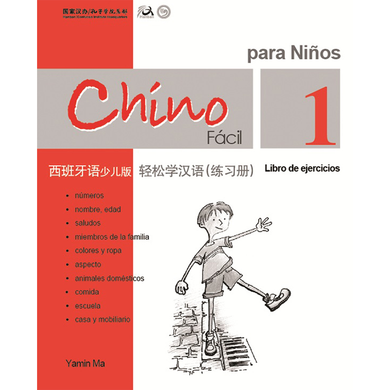 Chinese Made Easy for Kids Spanish Version Workbook 1 Simplified Chinese Learning Chinese Workbook for Children chinese made easy for kids workbook 2 portuguese edition simplified chinese learning chinese workbook for children