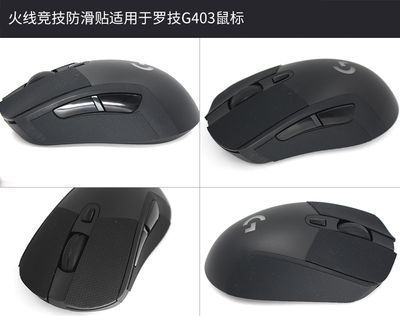 For Logitech G403/G603/G703 Mouse Anti-Slip Tape Elastics Refined Side Grips Sweat Resistant Pads / Anti Sweat Paste