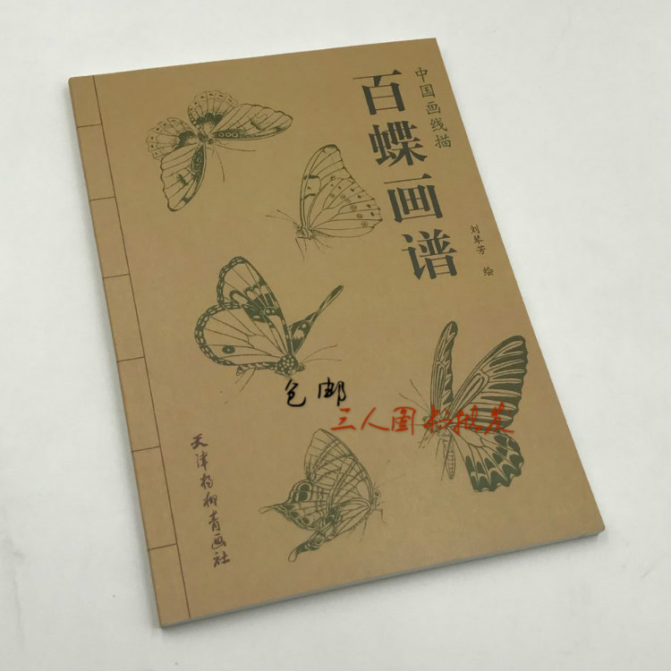 Coloring Book Hundred Butterflies Paintings Art Book By Liu Qinfang  For Adults Relaxation And Anti-Stress Painting Book