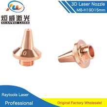 Raytools Original 3D Laser Nozzle Gas Tip M8-H19mm D15mm for Raytools 3D Fiber Laser Cutting Head high quality Factory Wholesale
