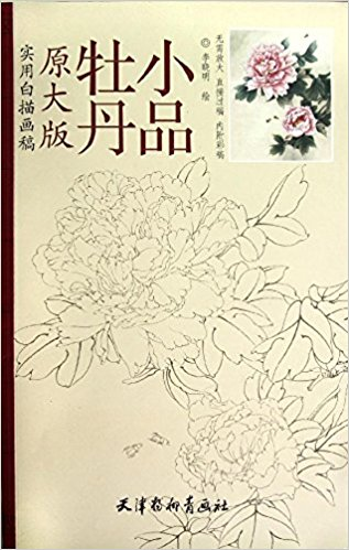 gongbi baimiao drawing line painting book Peony pieces writte by li xiaominggongbi baimiao drawing line painting book Peony pieces writte by li xiaoming